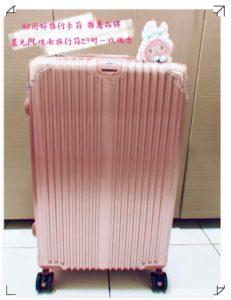 4大特色 耐用好推行李箱 推薦品牌 星光PC鏡面旅行箱29吋 -玫瑰金