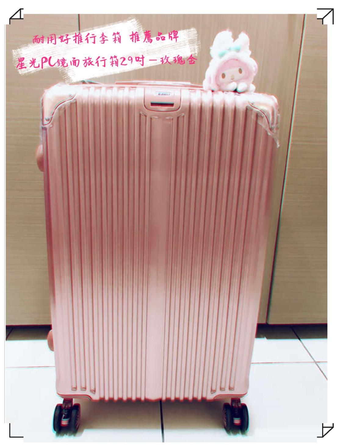 行李箱 推薦品牌