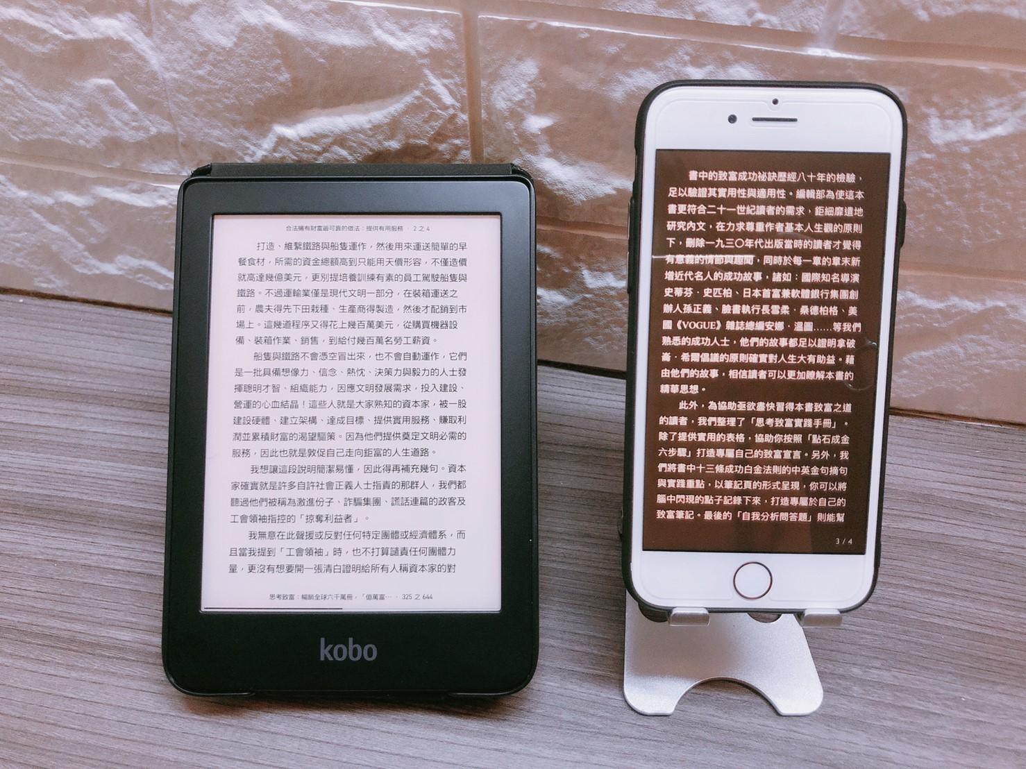 電子書閱讀器 kobo 反光比較