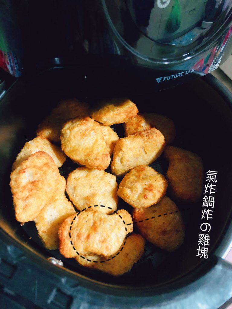 氣炸鍋 金黃酥脆雞塊