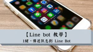 line bot push message
