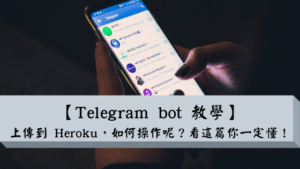 Telegram Bot Heroku