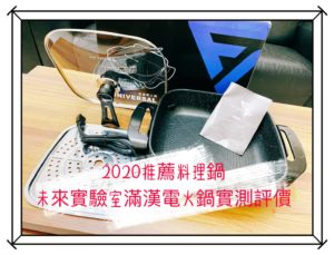 未來實驗室滿漢電火鍋 評價