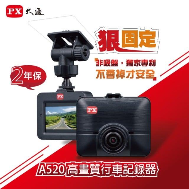#7: 【PX 大通】A520 夜視高畫質行車記錄器 汽車行車紀錄器(革新性不掉落支架 1080P 130度大廣角)