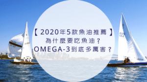 魚油推薦 2020