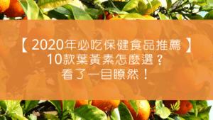 葉黃素 推薦 2020