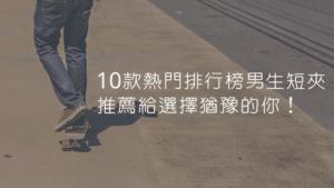 【10款人氣精選男生短夾推薦】尤其第9款,值得你參考!