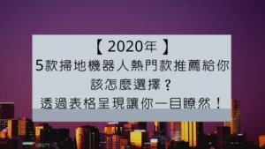 掃地機器人 推薦 2020