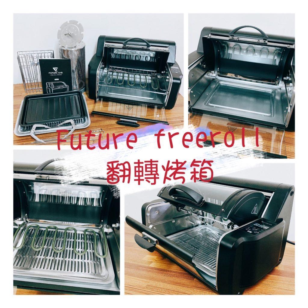 Future FREEROLL翻轉烤箱