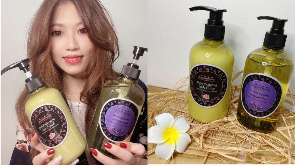 《芳香小舖》 2款必備肌膚保養 紫色夢境沐浴乳、玫瑰緊膚身體乳,值得妳擁有!