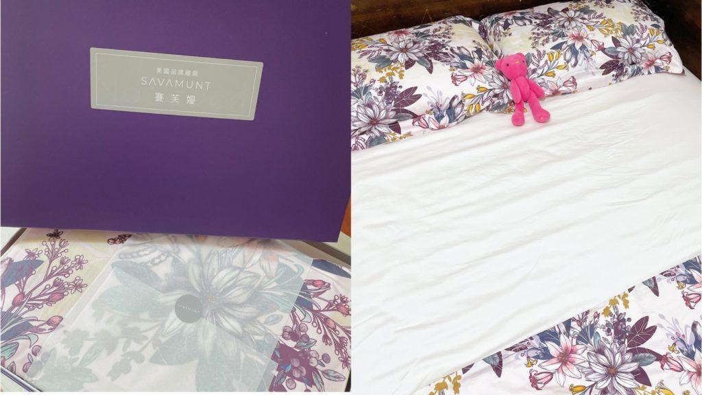 舒適寢具 美國寢具品牌【Savamunt賽芙嫚】奧地利蘭精天絲™莫代爾四件床包組